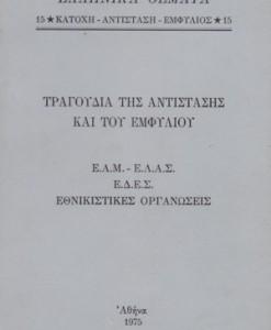 TRAGOUDIA-TIS-ANTISTASIS-KAI-TOU-EMFULIOU