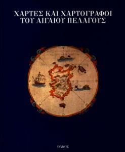 XARTES-KAI-XARTOGRAFOI-TOU-AIGAIOU-PELAGOUS