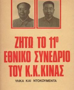ZITW-TO-11o-SYNEDRIO-KINAS