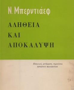 alitheia-kai-apokalipsi