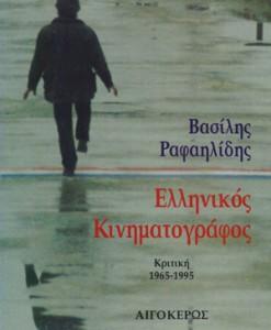 ellinikos-kinimatografos