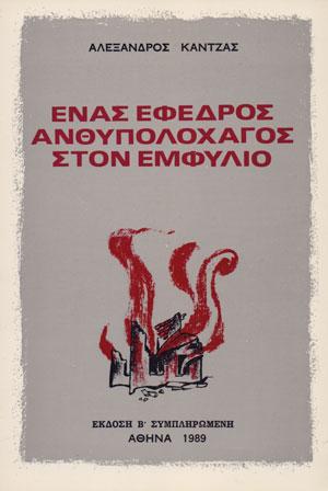 ena-efedros