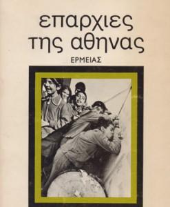 eparxies-tis-athinas