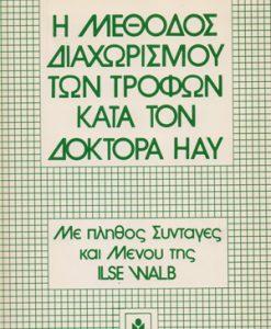 i-merthodos-tou-diaxvrismou-twn-trofwn