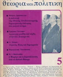 kommounistiki-theoria-kai-politiki-5
