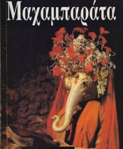 maxamparata