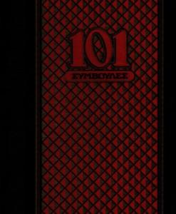 101-SUMBOULES-16-TOMOI