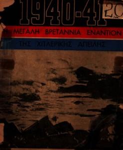 1940-41-I-MEGALI-BRETANIA-ENANTION-TIS-XITLERIKIS-APEILIS