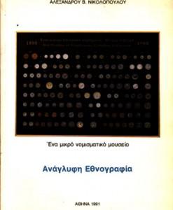 ANAGLYFI-ETHNOGRAFIA-NIKOLOPOULOS-ALEXANDROS