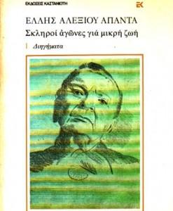 APANTA-ELLI-ALEXIOU-22-TOMOI