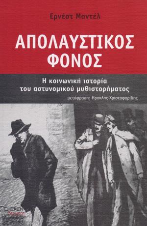 APOLAUSTIKOS-FONOS