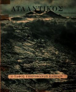 ATLANTIKOS-O-TAFOS-YPERIFANON-ELPIDON