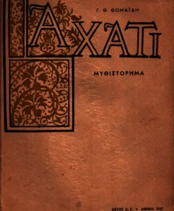 AXATI-THOMAIDIS-TH.G.