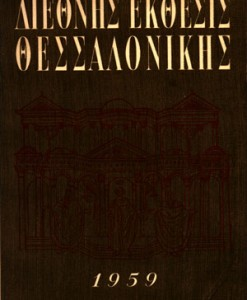 DIETHNIS-EKTHESI-THESSALONIKIS-1959