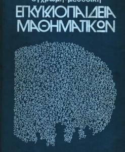 EGKYKLOPAIDEIA-MATHIMATIKON-5-TOMOI