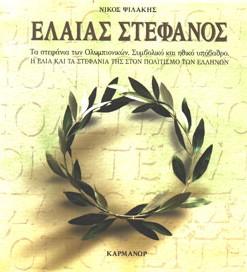 ELAIAS-STEFANOS-PSILAKIS-NIKOS