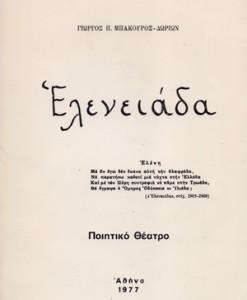 ELELNEIADA