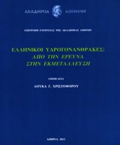 ELLINIKOI-YDROGONANTHRAKES-APO-TIN-EREUNA-STIN-EKMETALEYSI