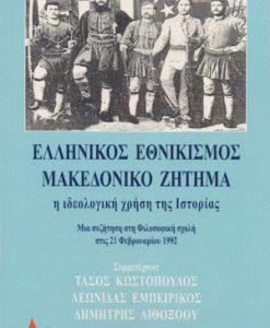 ELLINIKOS-ETHNIKISMOS-MAKEDONIKO-ZITIMA