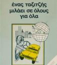 ENAS-TAXITZIS-MILAEI-SE-OLOUS