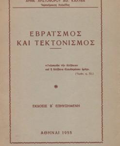 ERBAISMOS-KAI-TEKTONISMOS-KALYBAS-XRISTOFOROS