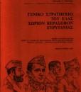 GENIKO-STRATIGEIO-TOU-ELAS-XORION-KERASOBON-EYRYTANIAS-GEROUKIS-GRIGORIS