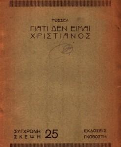 GIATI-DEN-EIMAI-XRISTIANOS-ROSSEL