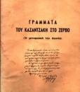 GRAMMATA-TOU-KAZANTZAKI-STO-ZERBO-PANOPOULOS-KOSTAS
