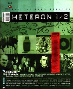 HETERON-1