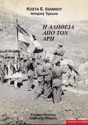 I-ALITHEIA-APO-TON-ARI