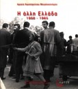 I-ALLI-ELLADA-1950-1965-MARAGKOPOULOS-ARIS