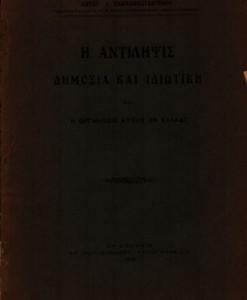 I-ANTILIPSIS-DIMOSIA-KAI-IDIOTIKI-PAPAKONSTANTINOU-KONSTANTISNOS