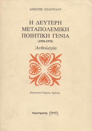 I-DEUTERI-METAPOLEMIKI-POIITIKI-GENIA-1950-1970-EYAGGELOU-ANESTIS