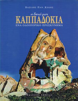 I-DIKIA-MAS-KAPPADOKIA