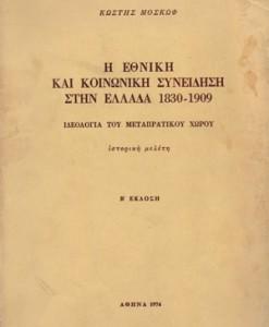 I-ETHNIKI-KAI-KOINONIKI-SINIDISI-STIN-ELLADA