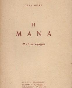 I-MANA-MPAK-PERL
