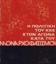 I-POLITIKI-TOU-KKE