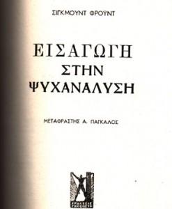 I-SYGXRONI-BIBLIOTHIKI-7-TOMOI