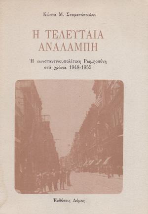 I-TELEFTAIA-ANALAMPI-STAMATOPOULOS-KOSTAS