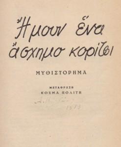 IMOUN-ENA-ASXIMO-KORITSI