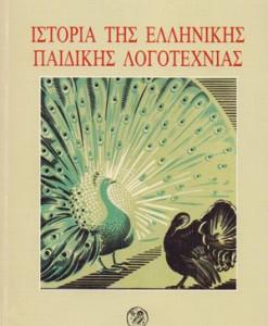 ISTORIA-TIS-ELLINIKIS-PAIDIKIS-LOGOTEXNIAS-GIAKOU-DIMITRIS