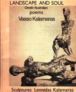 LANDSCAPE-AND-SOUL-VASSO-KALAMARAS