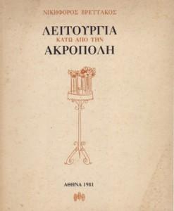LEITOURGIA-KATO-APO-TIN-AKROPOLI-BRETTAKOS-NIKIFOROS