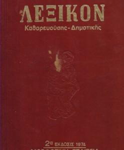 LEXIKO-KATHAREUOUSIS-DIMOTIKIS
