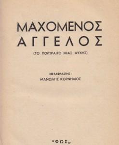 MAXOMENOS-AGGELOS