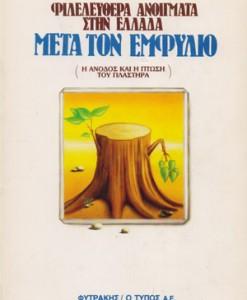 META-TON-EMFYLIO