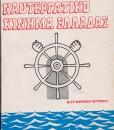NAYTERGATIKO-KINIMA-ELLADOS