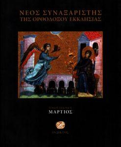 NEOS-SYNAXARISTIS-TIS-ORTHODOXOU-EKKLISIAS-MARTIOS