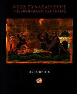 NEOS-SYNAXARISTIS-TIS-ORTHODOXOU-EKKLISIAS-OKTOBRIOS