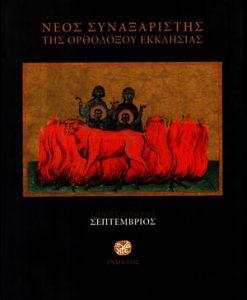 NEOS-SYNAXARISTIS-TIS-ORTHODOXOU-EKKLISIAS-SEPTEMBRIOS